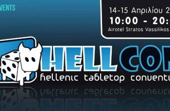 HellCon: Το Σαββατοκύριακο η πρώτη έκθεση για επιτραπέζια παιχνίδια