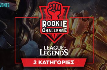 Η InSpot σας παρουσιάζει το Rookie Challenge