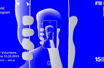 15ο Επετειακό Athens Digital Arts Festival:Κάλεσμα Εθελοντών